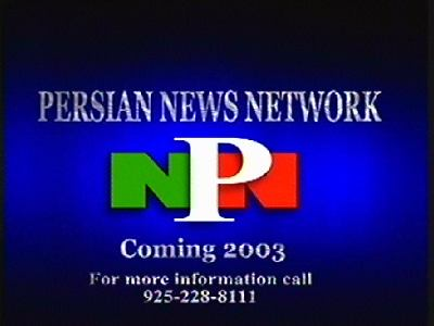 Fréquence Persian News Network tv تردد قناة