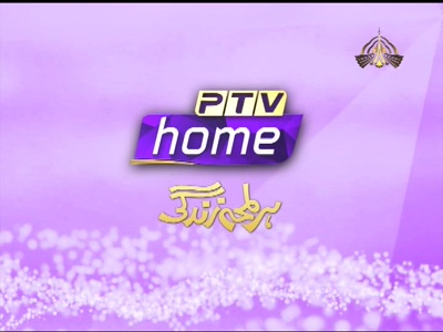 Fréquence PTV Global tv تردد قناة