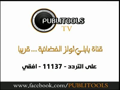 Fréquence PTV World tv تردد قناة