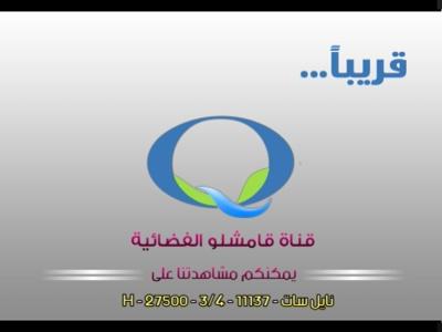 Fréquence Qamar Al Khalij tv تردد قناة