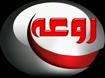 Fréquence Ra3wa TV tv تردد قناة