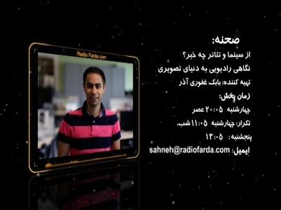 Fréquence Radio Dal TV sur le satellite Badr 6 (26.0°E)