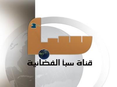 Fréquence Sabaia TV tv تردد قناة