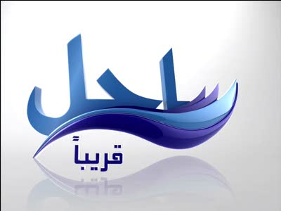 Fréquence Sahara TV Algeria tv تردد قناة