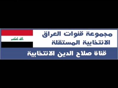 Fréquence Salahuddin Alentikhabia tv تردد قناة
