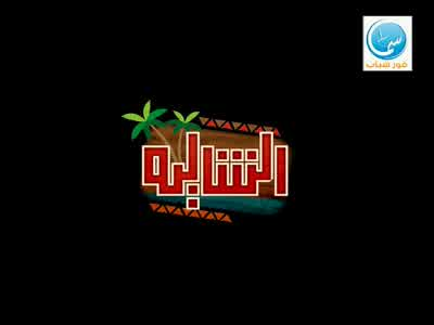 Fréquence Sama Al Intikhabia sur le satellite Autres Satellites