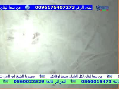 Fréquence Sama Jordan sur le satellite Eutelsat 7 West A (7.0°W)