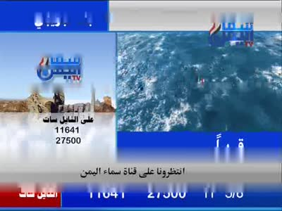 Fréquence Sama TV tv تردد قناة