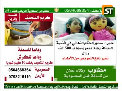 Fréquence Saudi Today tv تردد قناة