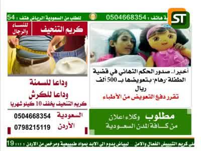 Fréquence Saudi Sunnah HD tv تردد قناة