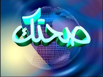 Fréquence Sehatuk TV sur le satellite Autres Satellites