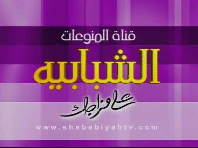 Fréquence Al Shababiyah sur le satellite Autres Satellites