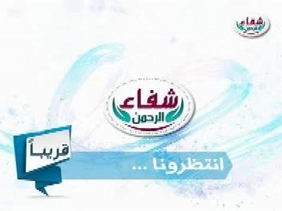 Fréquence Shifa El Rahman TV tv تردد قناة