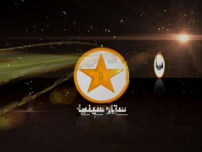 Fréquence Star Cinema 1 tv تردد قناة