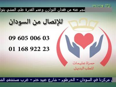 Fréquence Sudan Music tv تردد قناة