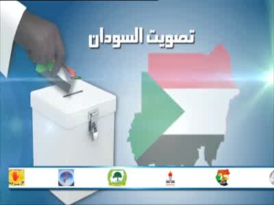 Fréquence Sudan Vote tv تردد قناة