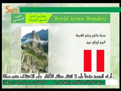 Fréquence Sun TV (Arabic) tv تردد قناة