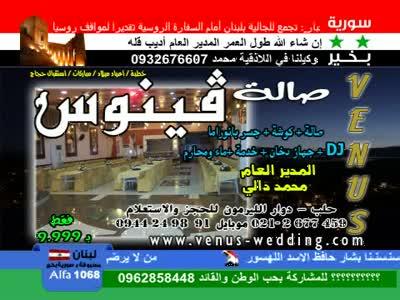 Fréquence Syria Education sur le satellite Autres Satellites