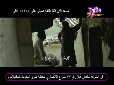 Fréquence Tal TV tv تردد قناة