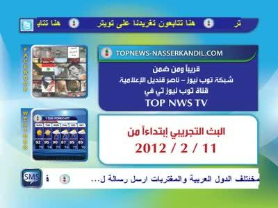 Fréquence Top Sexy TV sur le satellite Autres Satellites