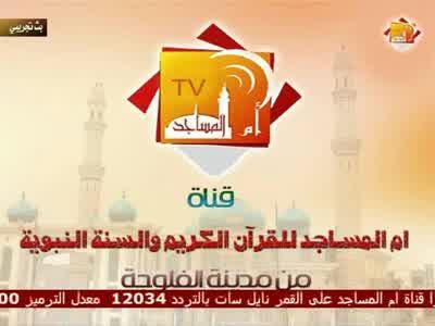 Fréquence Ulusal Kanal tv تردد قناة