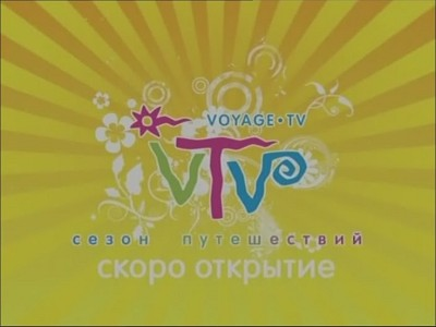 Fréquence Voyage HD tv تردد قناة