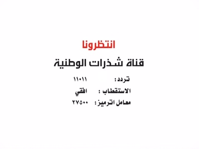 Fréquence Wataniah TV tv تردد قناة