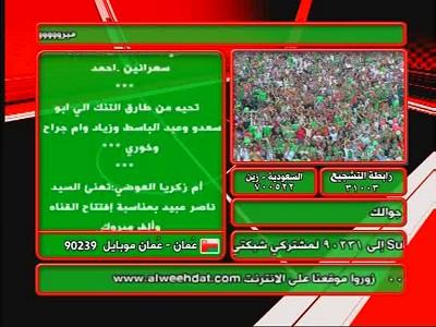 Fréquence Al Watan TV HD tv تردد قناة