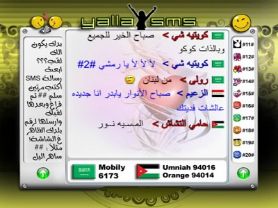 Fréquence Yakout TV tv تردد قناة
