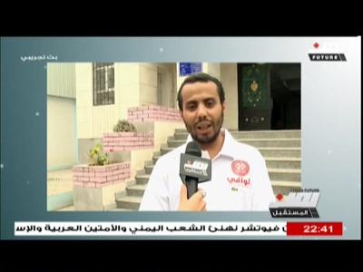 Fréquence Yemen Education TV tv تردد قناة