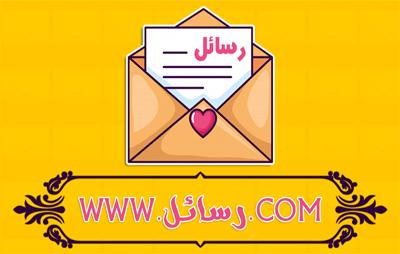 رسائل ومسجات